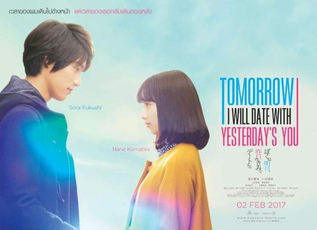 Tomorrow I will date with yesterday's you.jpg